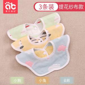 AIBEDILA爱贝迪拉婴儿纯棉围嘴口水巾3条装9.8元