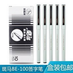 ZEBRA斑马BE100针管速干中性笔3支9.43元
