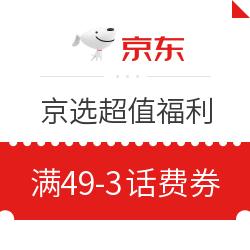 移动端:京喜京选超值福利满49-3话费券 免费领