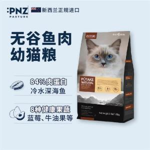 牧场之味/牧场滋味宠物猫粮天然无谷新西兰进口幼猫主粮干粮海洋鱼肉味1.36kg*2件108元(合54元/件)