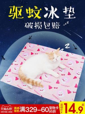 猫咪冰垫狗狗凉席垫睡觉用猫降温夏天冰席夏季猫水床散热宠物睡垫9.9元