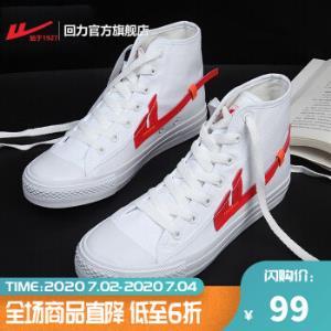 回力官方旗舰回天之力高板鞋春学生鞋子增高白/红HLA407G41*3件 267元(合89元/件)
