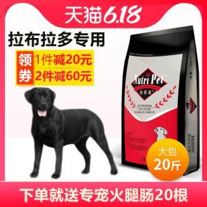 拉布拉多狗粮成犬专用大袋20斤10kg纽萃派中型犬拉不拉多犬天然粮128元