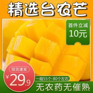 台农芒果小台芒10斤带箱新鲜水果当季鸡蛋芒应季小核台农小芒果A 21.9元
