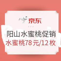 促销活动:京东阳山水蜜桃限时促销 阳山水蜜桃12枚78元