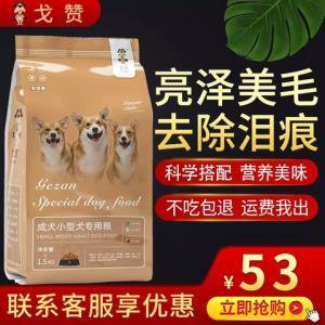 戈赞宠物狗粮3斤28元(需用券)