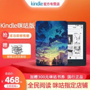 亚马逊全新kindleX咪咕版电子书阅读器学生658入门款电纸书墨水屏kinddel漫画kindel468元