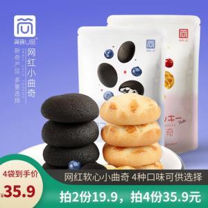 莎布蕾武士4种口味软心爆浆夹心曲奇饼干*4件 35.9元(合8.98元/件)