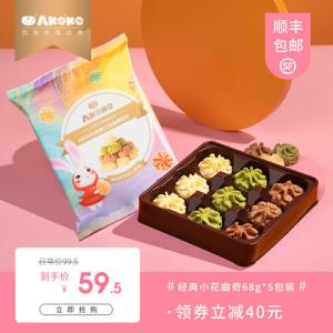 AKOKO网红冰淇淋曲奇饼干小包装好吃的高颜值办公室零食小吃68g*5 49.5元
