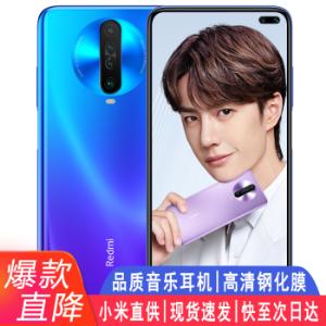 小米Redmi红米K30王一博同款手机深海微光4G版全网通8G+256G 1688元