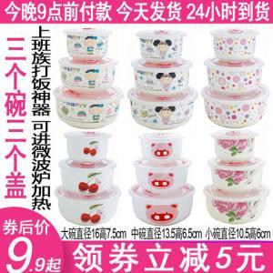 陶瓷打米饭碗带盖三件套装保鲜碗微波炉加热密封饭盒保温碗汤面碗 9.99元(需用券)