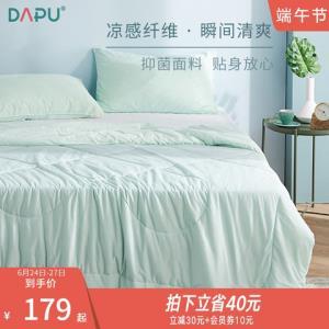 DAPU大朴A类冰润凉感薄被150*200cm    144元(需用券)