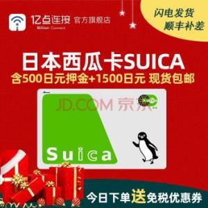 日本Suica卡(西瓜卡) 137.8元