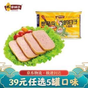 林家铺子猪肉午餐肉罐头200g/1罐*5件 35元(合7元/件)