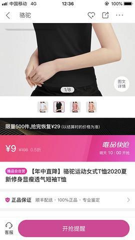 CAMEL/骆驼运动女式T恤2020夏新修身显瘦透气短袖T恤    9元