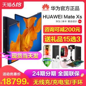 HUAWEI/华为MateXs5G版全网通8GB512GB新款华为matexs5g折叠屏手机xs徕卡四摄p40pro    18999元