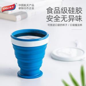 太力折叠杯硅胶旅行户外便携式耐高温迷你漱口杯伸缩可装沸水杯子 8.9元(需用券)