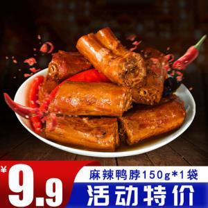 JINONGPO/吉侬坡卤味鸭脖鸭150g/1袋熟食 6.9元(需用券)