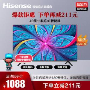 海信40E35D40英寸小型高清智能家用卧室液晶网络wifi电视机3943 949元(需用券)