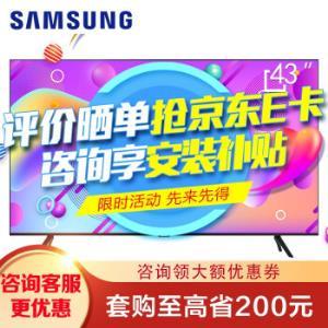 三星(SAMSUNG)UA43TU8000JXXZ43英寸4K超高清语音网络液晶平板电视机新品 2588元