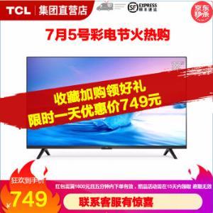 TCL32L2F32英寸智能LED液晶电视机丰富影视教育资源家电视机(黑色) 729元(需用券)