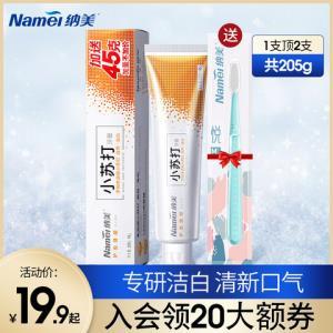 纳美白小苏打牙膏去黄牙垢亮白口气清新口腔清洁家庭实惠装205g    16.9元(需用券)