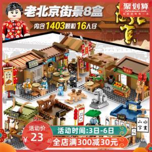 森宝积木小颗粒老北京街景系列儿童益智力积木模型男孩子601600    22元