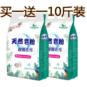 买一送一10斤天然皂粉家庭实惠装家用洗衣服粉香味持久大袋洗衣粉10斤    19.9元(需用券)