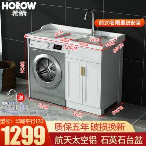 希箭HOROW精选太空铝洗衣机柜滚筒洗衣机柜 1299元