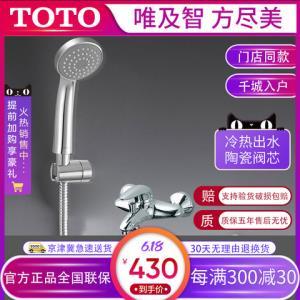 TOTO淋浴花洒套餐DM309TBW01018B手持含混水器套餐    430元(需用券)