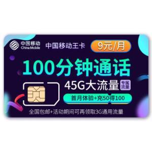 中国移动流量卡上网卡大王卡4g手机号电话号码卡全国通用每月45G定向流量    1元