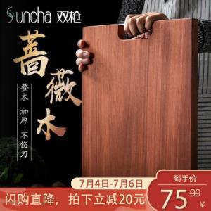 双枪多尺寸蔷薇木砧板菜板厨房面板案板切菜板刀板实木整木圆形方形菜墩方形加厚(36*24*3.5cm) 75元