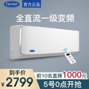 开利(Carrier)大1匹空调冷暖一级变频智能家用卧室壁挂式空调挂机53QHB09010
