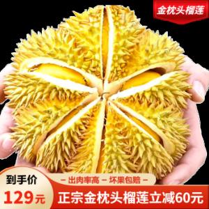 康乐欣正宗金枕头榴莲4-5斤泰国进口榴莲新鲜带壳水果热带新鲜水果