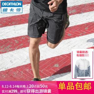 DECATHLON 8296515 男士五分运动短裤59.9元包邮