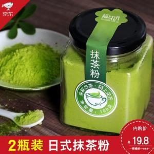 共2罐装陌上花开抹茶粉纯日式绿茶粉茶奶茶200g 19.8元(需用券)