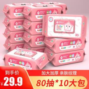 漂亮宝贝婴儿柔湿巾80抽*10包 29.9元(需用券)