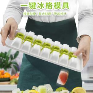 硅胶带盖冰块模具制冰盒(2件8折3件7折)*3件 20.79元(合6.93元/件)