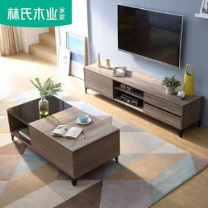 林氏木业DV2MDV1L电视柜茶几组合套装 999元
