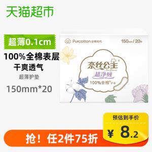 全棉时代奈丝公主卫生巾100%全棉表层超薄透气护垫姨妈巾150mm*20*2件 16.36元(合8.18元/件)