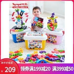 Toyroyal皇室玩具儿童益智拼装软积木塑料拼插1-2周岁宝宝大颗粒    189元(需用券)