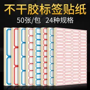 chany创易标签贴口取纸50张多尺寸可选