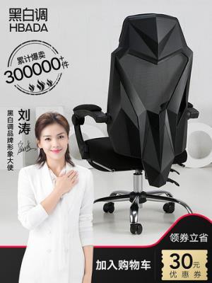 Hbada黑白调HDNY133家用电脑椅黑色弓型款269元(需用券)