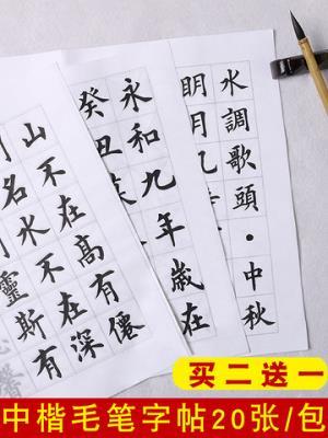 雨晨中楷毛笔字帖白色款单份买二包送一包 6.27元