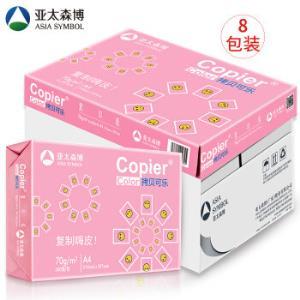 亚太森博粉拷贝可乐A4复印纸70g500张/包8包装    110.4元