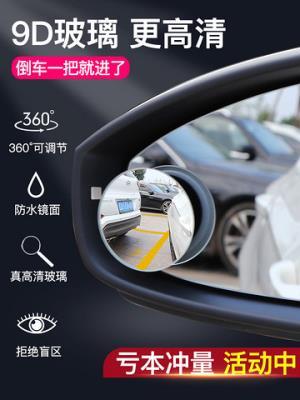 KUST酷斯特汽车倒车辅助小圆镜子1片装 1.9元(需用券)