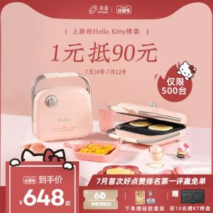 a4box适盒多功能三明治机早餐机家用神器小型轻食烤面包华夫饼机538元