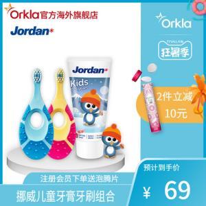 挪威Jordan进口0-12岁护齿婴幼儿宝宝儿童软毛牙刷*2+含氟牙膏*1 54元