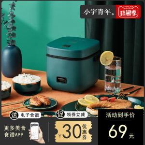小宇青年迷你电饭煲家用小型电饭锅1人-2人宿舍煮饭锅一人食 69元