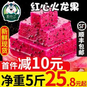 王小二越南红心火龙果新鲜包邮水果当季大果整箱批发5斤红肉10    25.8元